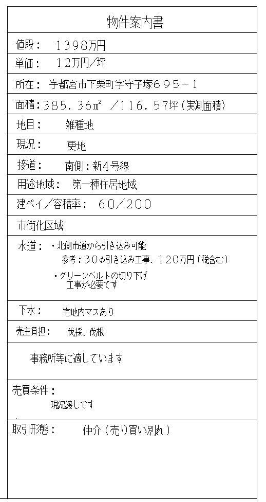 売05_annnaisyo